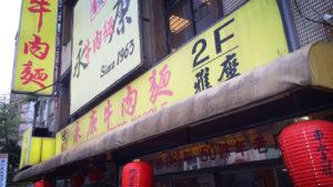 牛肉麺うまいお店